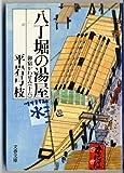 御宿かわせみ (16) 八丁堀の湯屋 (文春文庫)