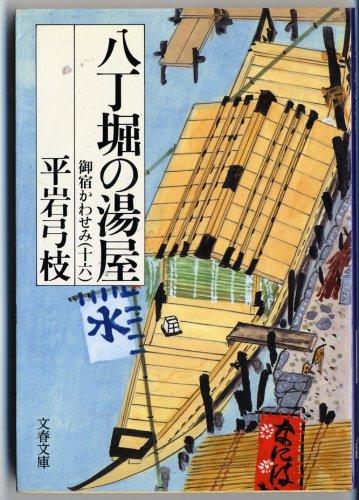 御宿かわせみ (16) 八丁堀の湯屋 (文春文庫)の詳細を見る