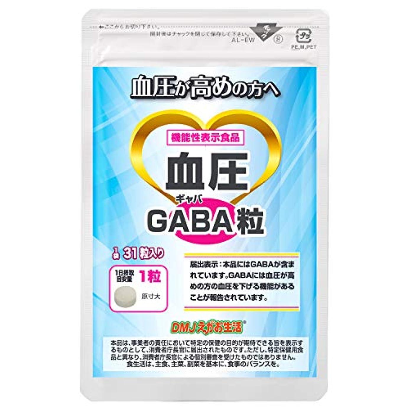 実行可能甘美な割れ目血圧GABA粒 [血圧サプリメント/DMJえがお生活] ギャバ配合 (機能性表示食品 タブレット) 日本製 31日分