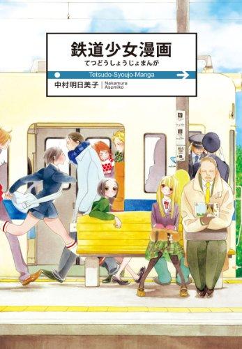 「鉄道少女漫画」 (中村明日美子)