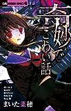奇妙でこわい話: ちゃおホラーコミックス (ちゃおコミックス)