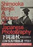 下岡蓮杖: 日本写真の開拓者 (Shimooka Renjo: A Pioneer of Japanese Photography)