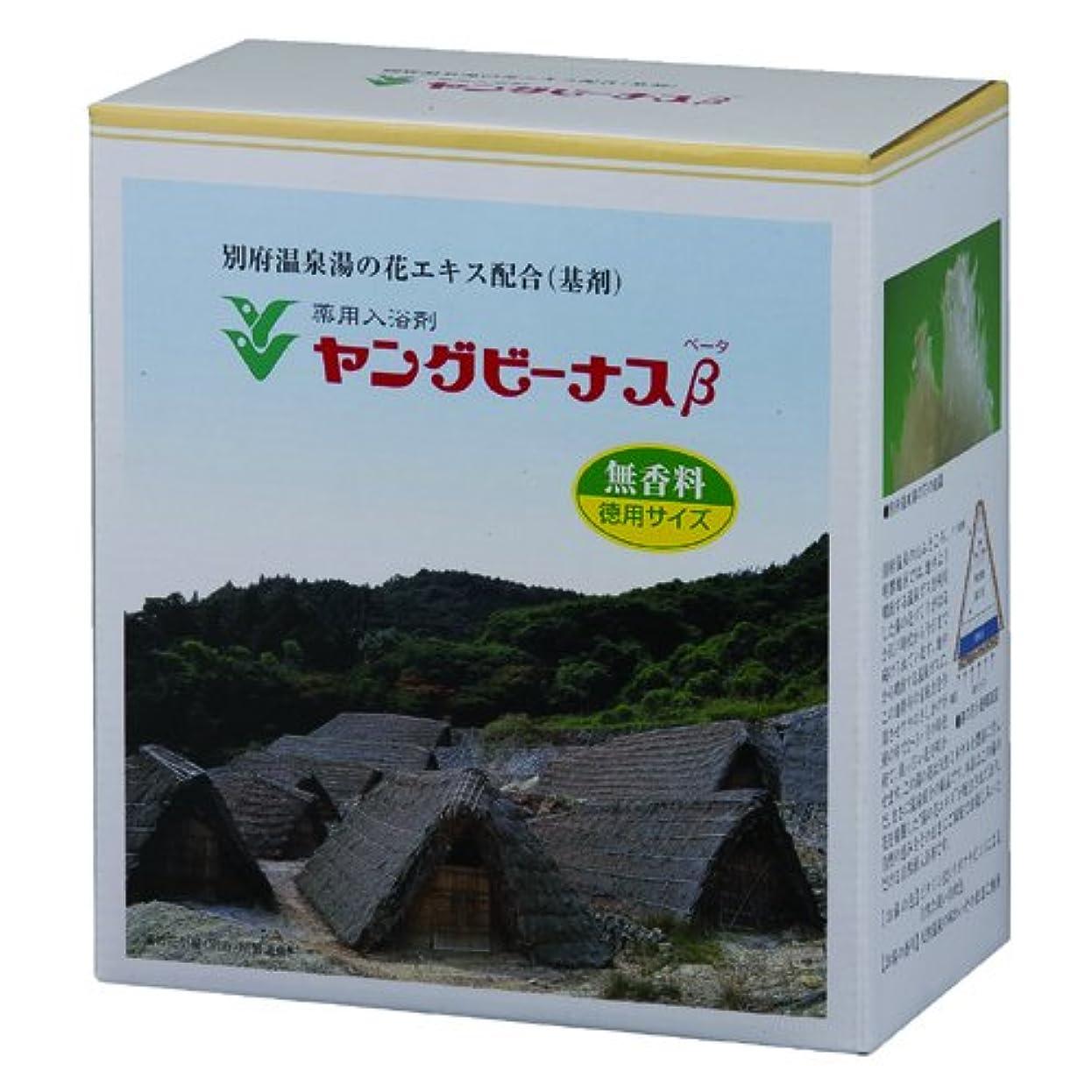 お風呂を持っているスペア必要としている薬用入浴剤 ヤングビーナスβ 徳用サイズCX-30β
