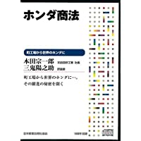 CD「本田宗一郎のホンダ商法」