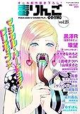 毒りんごcomic : 23 (アクションコミックス)
