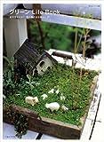 グリーンlife book―始めませんか?花と緑のある暮らし (私のカントリー別冊) 画像