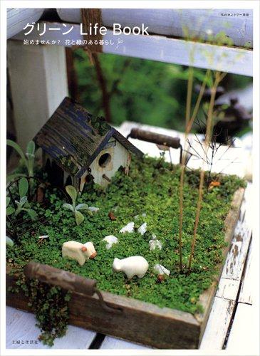 グリーンlife book―始めませんか?花と緑のある暮らし (私のカントリー別冊)の詳細を見る