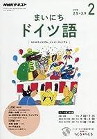 NHKラジオ まいにちドイツ語 2018年2月号 [雑誌] (NHKテキスト)