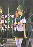 クダンの話をしましょうか / 内山 靖二郎 のシリーズ情報を見る