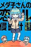 メダ子さんの恋スル侵略計画 (週刊少年マガジンコミックス)
