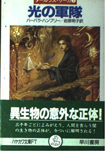 光の軍隊 (ハヤカワ文庫FT―ダールワス・サーガ)の詳細を見る