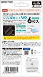 PSVR (CUH-ZVR1、CUH-ZVR2) 用『レンズ保護シートVR』 - PS4 画像
