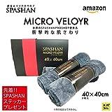SPASHANマイクロベロア4040cm 3枚入り衝撃的な肌触り超吸収性スパシャンコーティング