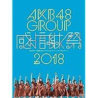 AKB48グループ感謝祭2018~ランクインコンサート/ランク外コンサート~(DVD5枚組)