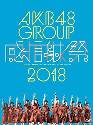 [画像:AKB48グループ感謝祭2018~ランクインコンサート/ランク外コンサート~(DVD5枚組)]