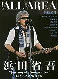 B-PASS ALL AREA (ビーパス・オール・エリア) Vol.3 (シンコー・ミュージックMOOK)