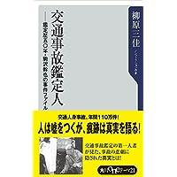 交通事故鑑定人 -鑑定歴五〇年・駒沢幹也の事件ファイル (角川oneテーマ21)