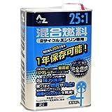 AZ(エーゼット)  25:1混合燃料 [青] 2L (混合油・混合ガソリン・ガソリンミックス・ミックスガソリン) FG013