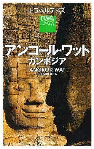 トラベルデイズ アンコール・ワット カンボジア (旅行ガイド)