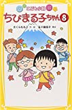 こども小説 ちびまる子ちゃん 8 (集英社みらい文庫)