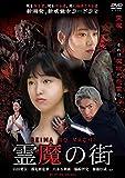 霊魔の街[DVD]