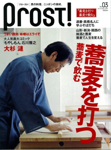 Prost! vol.3 (AUTUMN 2007)—男の料理。ニッポンの食材。(昭文社ムック)