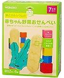 和光堂のおやつすまいるぽけっと 鉄とカルシウムの赤ちゃん野菜おせんべい (2枚×6袋)×4箱