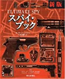 新版 スパイ・ブック