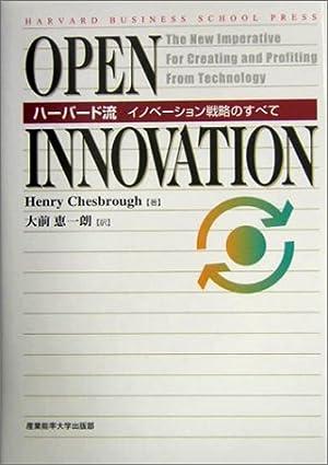 OPEN INNOVATION―ハーバード流イノベーション戦略のすべて (Harvard business school press)