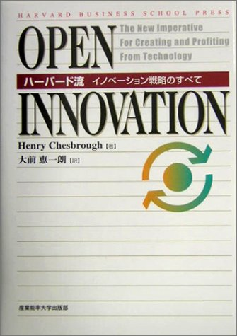 OPEN INNOVATION―ハーバード流イノベーション戦略のすべて (Harvard business school press)の詳細を見る