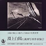 日本の写真家〈6〉淵上白陽と満洲写真作家協会
