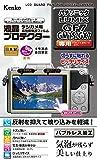 Kenko 液晶保護フィルム 液晶プロテクター Panasonic LUMIX GF7/GM1S/GX7用 KLP-PAGF7 画像