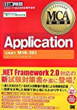 MCA教科書Application(試験番号:M10-301)