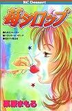 苺シロップ (講談社コミックスデザート (57巻))