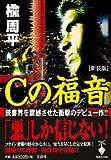 新装版・Cの福音 (宝島社文庫)