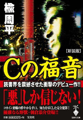 新装版・Cの福音 (宝島社文庫)の詳細を見る