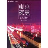 東京夜景~光る街ポストカード (新風舎文庫 POST CARD BOOK)