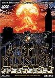 アトミックミッション[DVD]