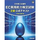 日本商工会議所EC実践能力検定試験2級公式テキスト(FPT0343)