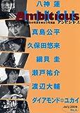 Ambitious No.4 特大号 ハービー・山口の写真を味わう写真誌 (4)