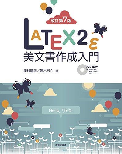 [改訂第7版]LaTeX2ε美文書作成入門の詳細を見る