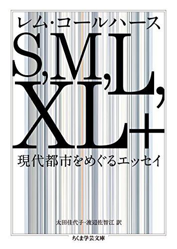 S,M,L,XL+: 現代都市をめぐるエッセイ (ちくま学芸文庫)の詳細を見る