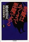 悪魔はあくまで悪魔である―都筑道夫恐怖短篇集成〈1〉 (ちくま文庫) 画像