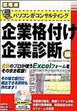 企業格付け・企業診断編―パソコンがコンサル...