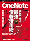 OneNote—実例で学ぶ最強情報活用術