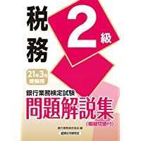 銀行業務検定試験 税務2級問題解説集〈2021年3月受験用〉