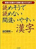 読めそうで読めない間違いやすい漢字―誤読の定番から漢検1級クラスまで (二見文庫)