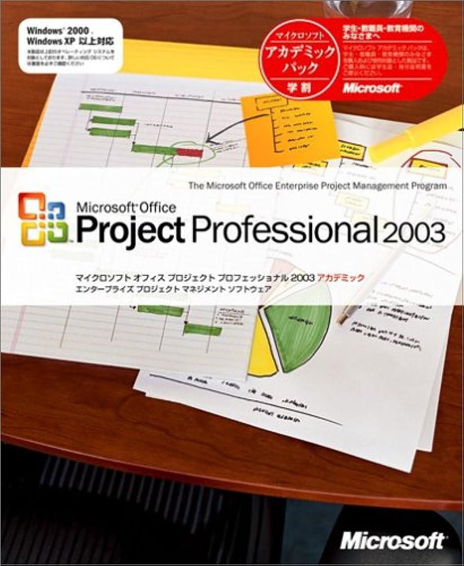 驚くべき毒性仮定する【旧商品/サポート終了】Microsoft Project Professional 2003 アカデミック