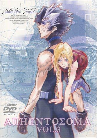 アルジェントソーマ Vol.3 [DVD]