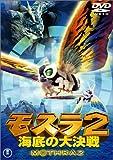 モスラ2 海底の大決戦 [DVD]